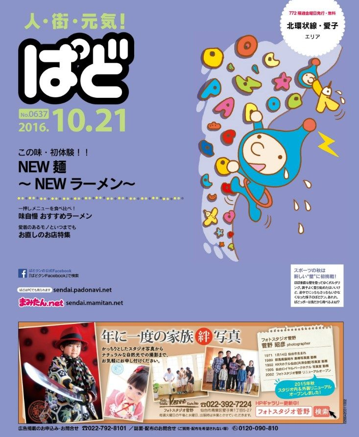 snapcrab_noname_2016-10-20_15-2-1_no-00